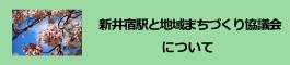 新井宿駅と地域まちづくり協議会について