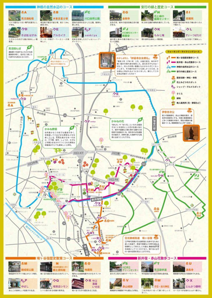 新井宿マップ2