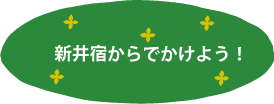 araijyuku_start