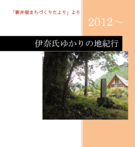 https://araijuku2011.jp/wp-content/uploads/2016/10/伊奈氏のゆかりの地を巡るーまちづくりたより連載.pdf
