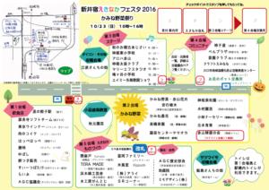 新井宿えきなかフェスタ2016map