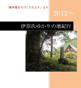 http://araijuku2011.jp/wp-content/uploads/2016/10/伊奈氏のゆかりの地を巡るーまちづくりたより連載.pdf
