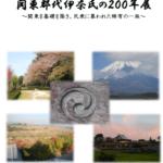 関東郡代伊奈氏の200年展冊子版