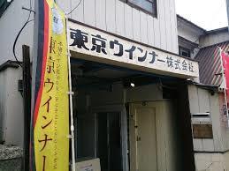 東京ウインナー