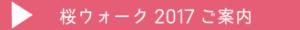 桜ウォーク2017