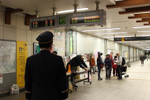 新井宿駅出発