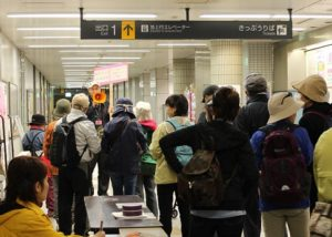 新井宿駅から出発