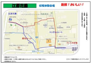 江原花園会場マップ