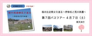 桜バスツアー