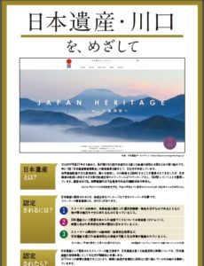 日本遺産・川口