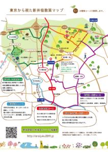 東京から視た新井宿マップ