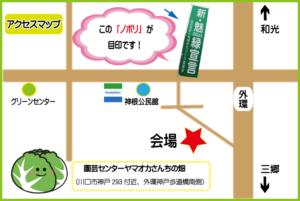 春キャベツ収穫会場マップ