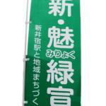 新井宿駅と地域まちづくり協議会
