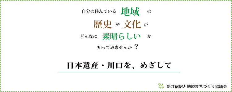 日本遺産リーフレット