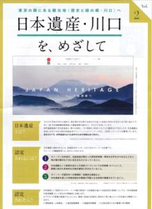 日本遺産申請