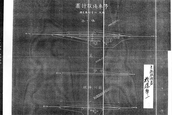停車場設計図