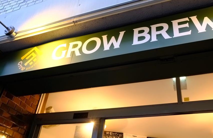 GROW BREW HOUSE