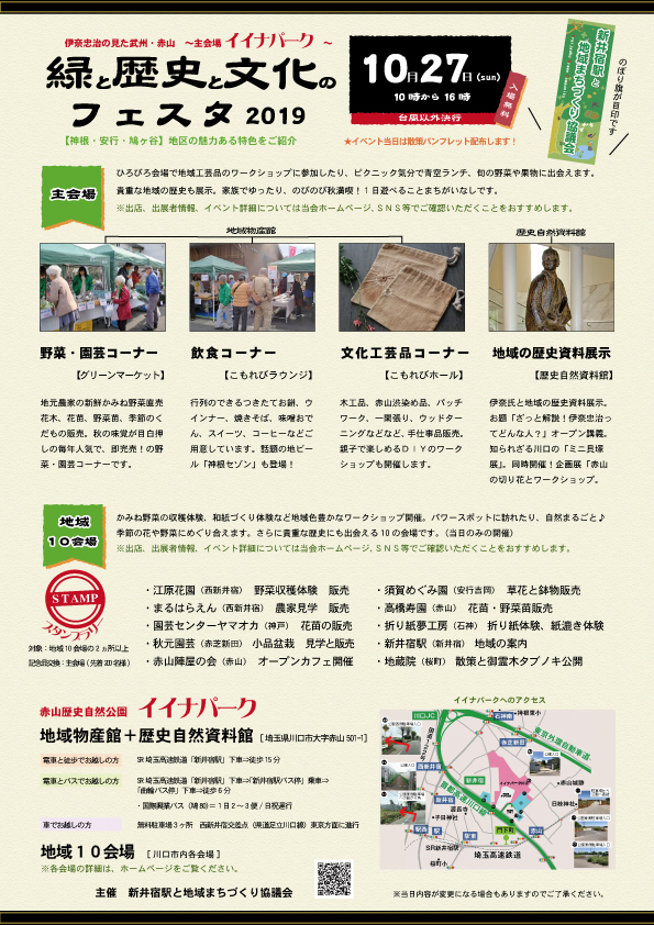 緑と歴史と文化のフェスタ