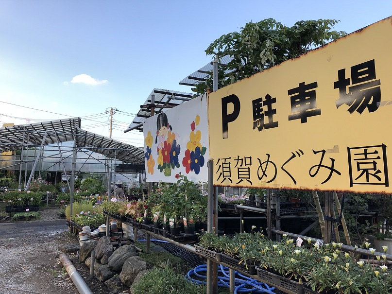 須賀めぐみ園