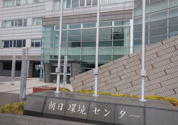 朝日環境センター