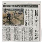 大麦収穫-埼玉新聞6.12