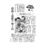 彩玉農人伊藤さん