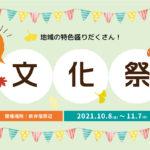 地域の文化祭2021